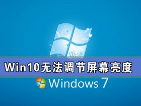 [系统教程]Win10专业版亮度调节不见了 Win10更新后亮度无法调节