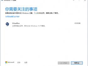 [系统教程]win10更新需卸载virtualbox 电脑怎么卸载virtualbox?