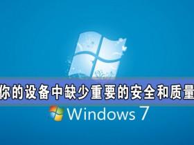 [系统教程]Windows更新:显示你的设备中缺少重要的安全和质量修复怎么办?