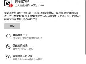 [系统教程]21H1安装失败显示错误代码0x80073701