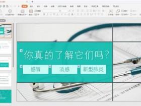 办公软件使用之怎么更改PPT母版背景图片?PPT母版背景图片修改教程