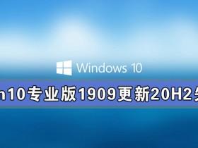 [系统教程]Win10专业版1909更新20H2失败 Win10专业版1909如何更新20H2