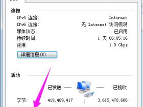 [系统教程]Win7电脑无法获取ip地址怎么办?