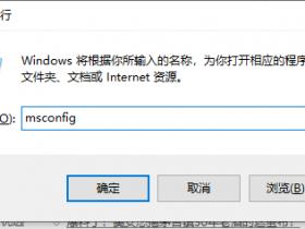 [系统教程]Win10安全模式怎么解除呢?