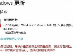 [系统教程]Win10更新一直安装失败无法更新怎么解决?