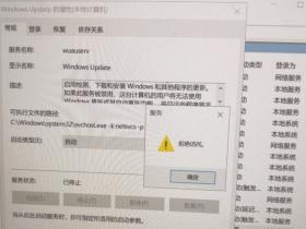 [系统教程]开启Win10自动更新拒绝访问 怎么开启win10自动更新