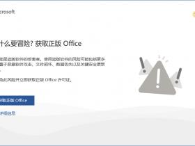 """办公软件使用之打开office提示""""为什么要冒险?获取正版office""""要怎么解决?"""