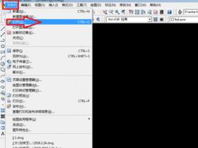 [系统教程]Win7电脑dwg文件怎么打开?dwg文件打开的方法
