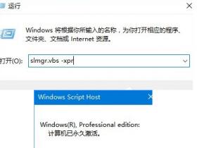 [系统教程]Win10系统下怎么使用slmgr命令?Win10系统下slmgr命令的使用方法