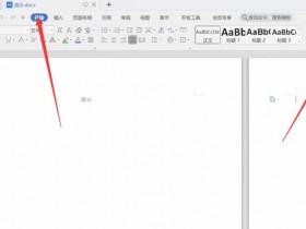 办公软件使用之Wps怎么删除空白页