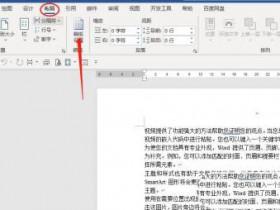 办公软件使用之怎么设置word稿纸颜色?word设置稿纸颜色方法技巧