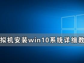 [系统教程]虚拟机win10镜像怎么安装_虚拟机安装win10系统详细教程