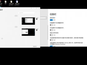 [系统教程]Win10 21H1更新KB5003637后任务栏不能在底部显示怎么办?