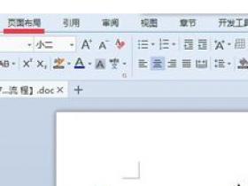 办公软件使用之Wps页边距怎么设置?