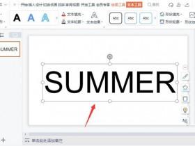办公软件使用之Wps如何制作空心字体?wps文字添加轮廓描边效果的技巧