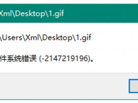 [系统教程]Win10安装软件提示文件系统错误怎么办?