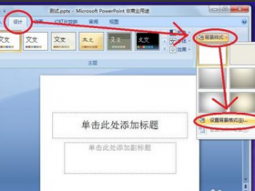 办公软件使用之Ppt背景图片怎么设置?