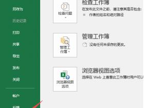 """办公软件使用之打开Excel提示""""运行时错误1004""""怎么办?"""