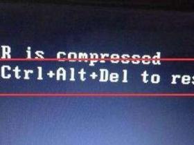 [系统教程]电脑开机黑屏显示press ctrl+alt+del怎么办?