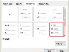 办公软件使用之Wps文字多级编号怎么设置2.1?