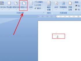 办公软件使用之Wps页面设置横向纵向怎么调?