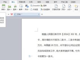 办公软件使用之Wps文档显示分页符在哪里设置?