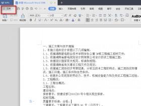 办公软件使用之wps打印预览在哪?