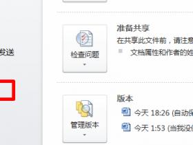 办公软件使用之wps取消自动编号怎么设置?