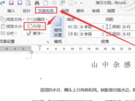 办公软件使用之Word文档怎么添加行号设置?