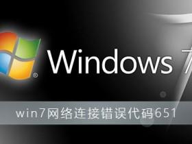 [系统教程]Win7连接不上网络错误代码651怎么解决?