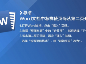 办公软件使用之Word页码怎么设置第二页页码为1?