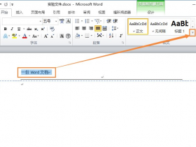 办公软件使用之Word页眉横线怎么删除?