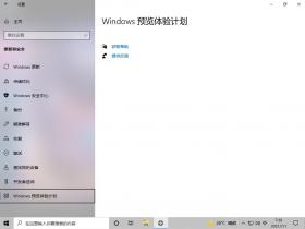 [系统教程]Windows预览体验计划空白怎么办?