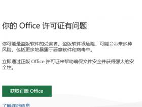 办公软件使用之office弹窗:你的office许可证有问题 要怎么永久关闭?