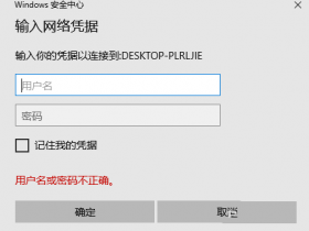[系统教程]Win10共享登录密码保护功能怎么关闭?