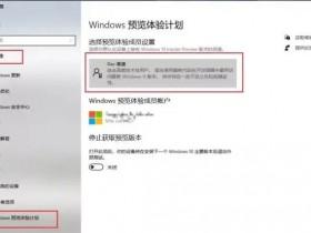 [系统教程]怎么加入Windows预览计划的Beta通道?