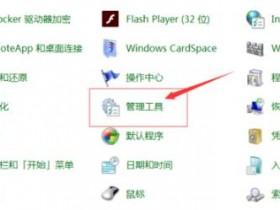 [系统教程]Win7wifi显示红叉怎么办?Win7wifi显示红叉的解决方法