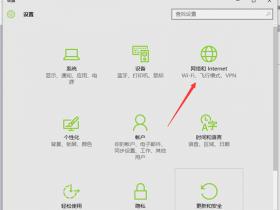 [系统教程]Win10拨号上网怎么设置?Win10设置拨号上网的方法