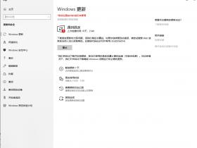 [系统教程]Win10更新出现错误0x80096004怎么办?