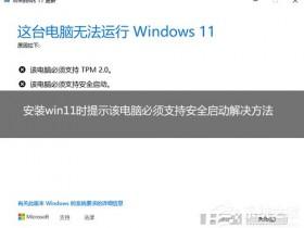 [系统教程]安装Win11提示该电脑必须支持安全启动的解决方法