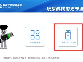 [系统教程]系统之家装机大师怎么安装Win11系统?