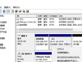 [系统教程]Win10电脑C盘满了要怎么扩容?