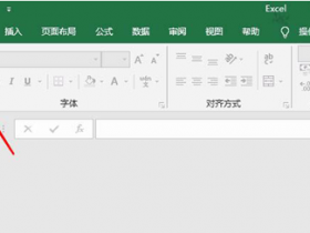 办公软件使用之Excel如何删除缓存文件?Excel删除缓存文件的方法