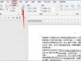 办公软件使用之Word如何更改纸张颜色?Word更改纸张颜色的方法