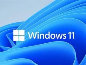 [系统教程]正版Win10如何升级Win11 正版Win10升级Win11教程