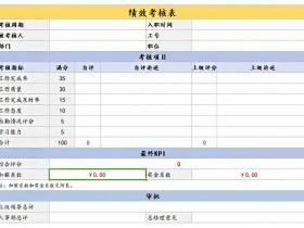 办公软件使用之Excel怎么跨工作簿引用数据公式?Excel跨表格引用公式数据详细步骤