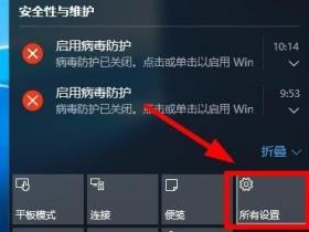 [系统教程]Win10安全中心图标怎么关闭?Win10安全中心图标关闭方法