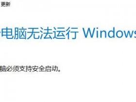 [系统教程]升级Win11提示必须支持安全启动怎么解决?
