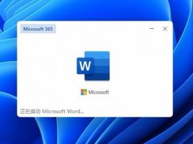 [系统教程]升级Win11后Office还能用吗?升级Win11后Office是否还能用详细介绍
