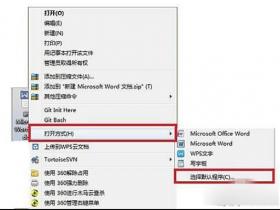 [系统教程]Win10系统中Office办公软件在哪找?
